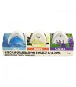 Набор ароматизаторов воздуха для дома, 3шт (00517)