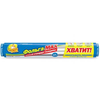 Фрекен Бок MAX фольга алюминевая, 10м (21570)