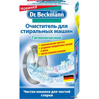 Dr. Beckmann очиститель для стиральных машин, Гигиенический, 250гр (25719)