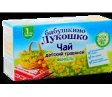 Бабушкино Лукошко детский травяной чай (фенхель) 1 месяц 20шт (05385)