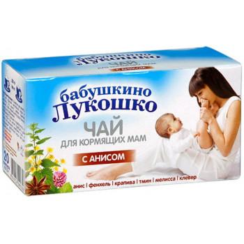 Бабушкино Лукошко чай для кормящих мам, с Aнисом, 20шт (05323)