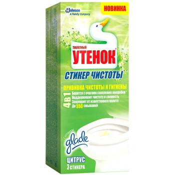 Утенок стикер чистоты для туалета, цитрус, 3шт (30070)