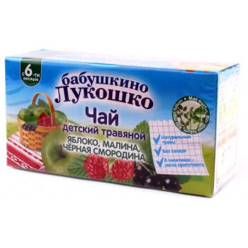 Бабушкино Лукошко детский чай яблоко, малина и черная смородина, c 6 месяцев, 20шт (05408)