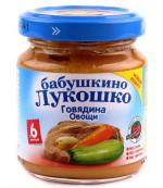 Бабушкино Лукошко пюре говядина  (овощи) 6 месяцев 100гр (02315)