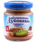 Бабушкино Лукошко пюре говядина  (кабачок) 6 месяцев 100гр (00069)