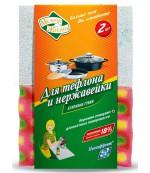 Мелочи Жизни губки кухонные (для тефлона и керамики) 2шт (00481)