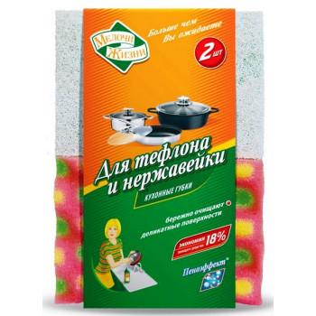Мелочи Жизни губки кухонные, для тефлона и керамики, 2шт (00481)