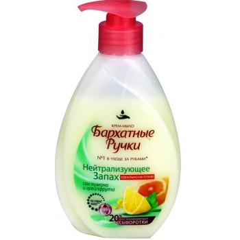 Бархатные ручки крем-мыло нейтрализующее запах Cок Лимона и Грейпфрута, 240мл (75588)